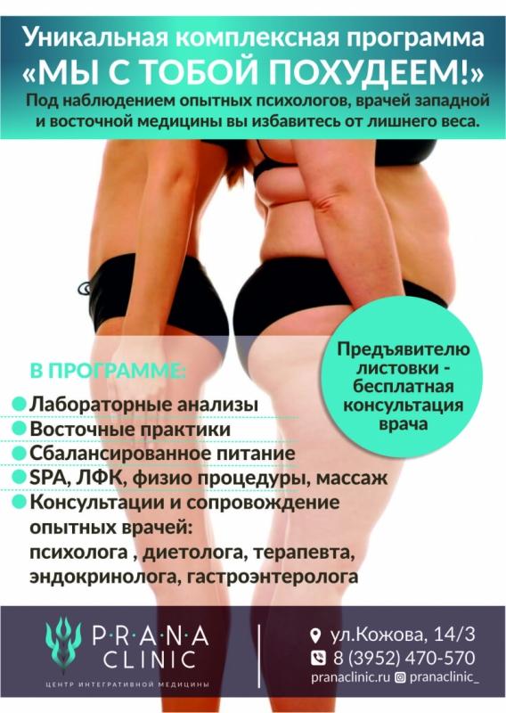 Комплексная программа для похудения дома