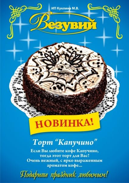 везувий торты красноярск каталог фото этого рекомендуется провести